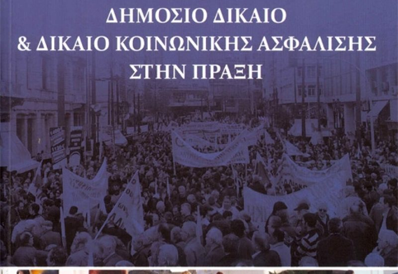 dikaio_cover